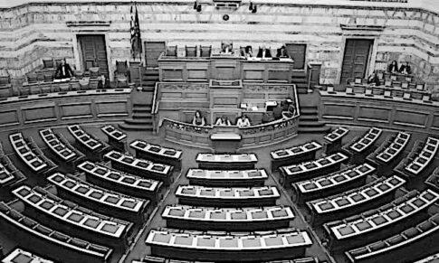 Συνέδριο Κοινοβουλευτισμός και Δημοκρατία