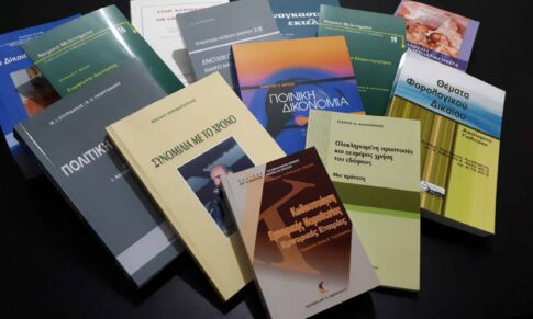 Βιβλιοθήκη ΕΟΠΕ – εκδόσεις Αντ. Ν. Σάκουλα