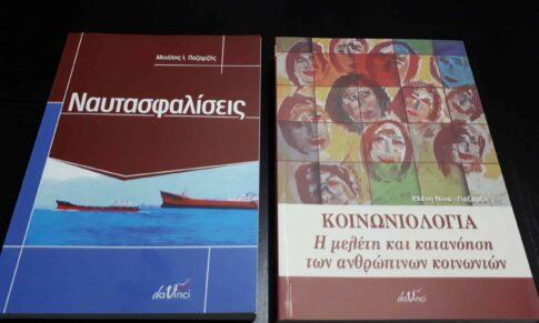 Βιβλιοθήκη ΕΟΠΕ – εκδόσεις daVinci