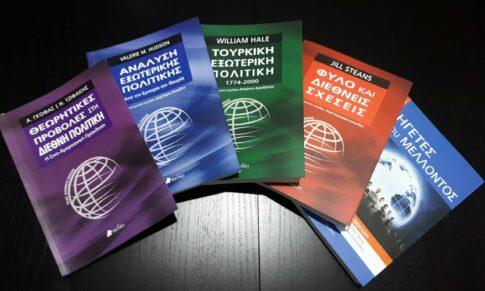 Βιβλιοθήκη ΕΟΠΕ – εκδόσεις πεδίο