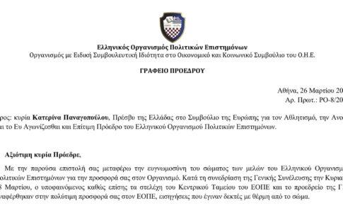 Ανοιχτή επιστολή του Προέδρου ΕΟΠΕ στην Επίτιμη Πρόεδρο