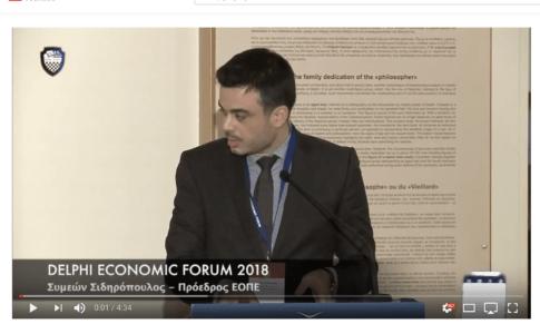 Παρέμβαση – Ομιλία του Προέδρου στο Delphi Economic Forum III