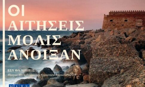 4η Προσομοίωση Περιφερειακού Συμβουλίου Κρήτης