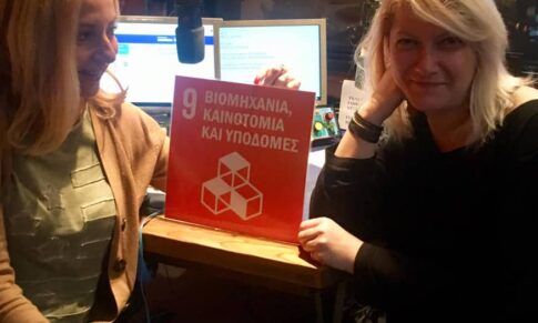 Οι 17 Στόχοι Βιώσιμης Ανάπτυξης σε μία εκπομπή