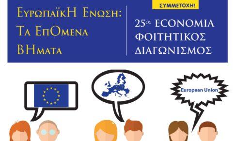 Ο ΕΟΠΕ στηρίζει τον 25ο economia Φοιτητικό Διαγωνισμό