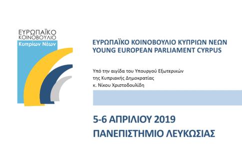Ο ΕΟΠΕ στηρίζει το Ευρωπαϊκό Κοινοβούλιο Κυπρίων Νέων