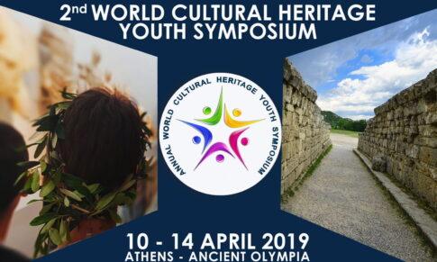 Παγκόσμιο Συμπόσιο Πολιτιστικής Κληρονομιάς Νέων