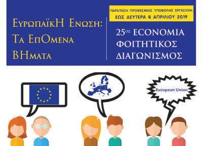 Παράταση Υποβολής των Εργασιών του 25ου economia
