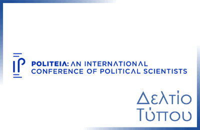Διεθνές Συνέδριο POLITEIA