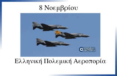 8 Νοεμβρίου – Ελληνική Πολεμική Αεροπορία