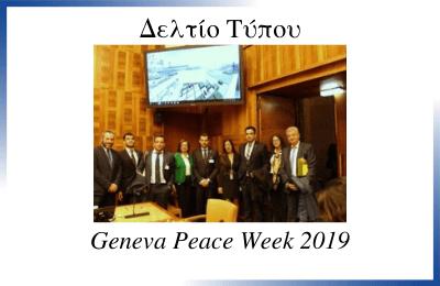 Εβδομάδα Ειρήνης – ΕΟΠΕ συνοπτικό Δελτίο Τύπου