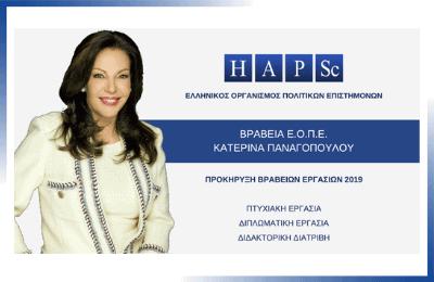 Προκήρυξη Βραβείων ΕΟΠΕ – Κ. Παναγοπούλου 2019