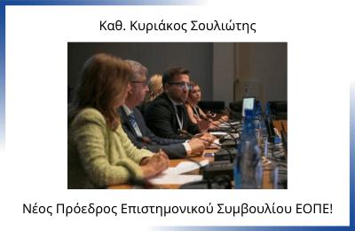 Νέος Πρόεδρος του Επιστημονικού Συμβουλίου του ΕΟΠΕ