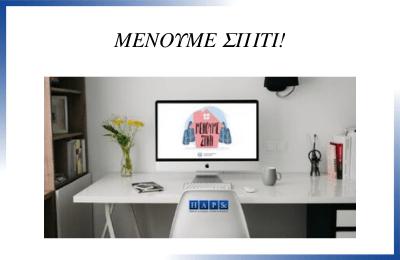 #menoumespiti!