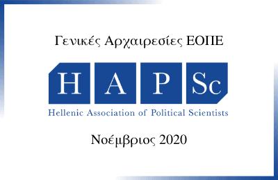 Γενικές Αρχαιρεσίες ΕΟΠΕ 2020