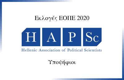 Εκλογές ΕΟΠΕ 2020