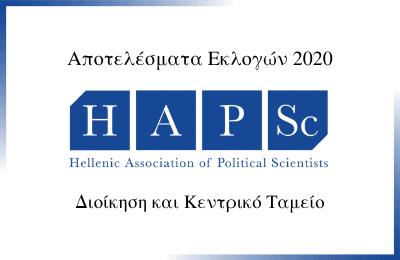 Αποτελέσματα εκλογών Διοίκησης ΕΟΠΕ