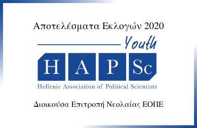 Αποτελέσματα εκλογών Διοικούσας Επιτροπής Νεολαίας ΕΟΠΕ