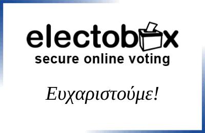 Εκλογές ΕΟΠΕ – Electobox