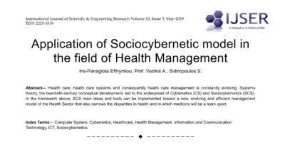 Άρθρο στο International Journal of Scientific & Engineering Research