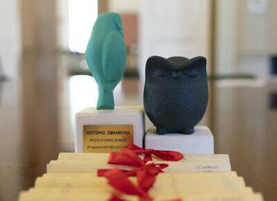 Τα βραβεία του 25ου economia Φοιτητικού Διαγωνισμού