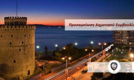 Προσομοίωση Δημοτικού Συμβουλίου Θεσσαλονίκης