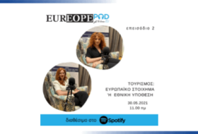 EUREOPE Pod #2 – Τουρισμός: Ευρωπαϊκό Στοίχημα ή Εθνική Υπόθεση;