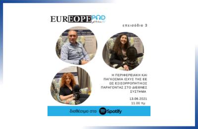 EUREOPE Pod #3 – Η Περιφερειακή και Παγκόσμια Ισχύς της ΕΕ ως Εξισορροπητικός Παράγοντας στο διεθνές σύστημα